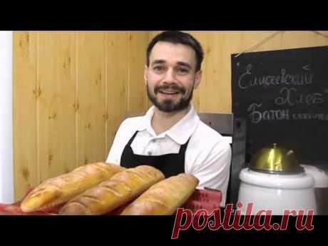 Батон на закваске /  Хлеб без дрожжей / Как сделать батон