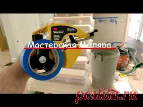 3M Hand-Masker Pre-Loaded Film & Paper Dispenser