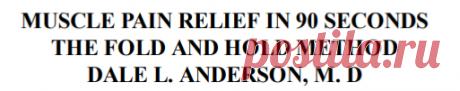 Дейл Андерсон Как снять мышечную боль за 90 сек Метод сложи и удержи.pdf