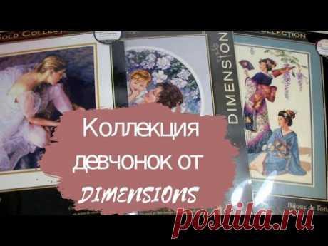 Коллекция наборов Дименшенс/Женский образ/#вышивка