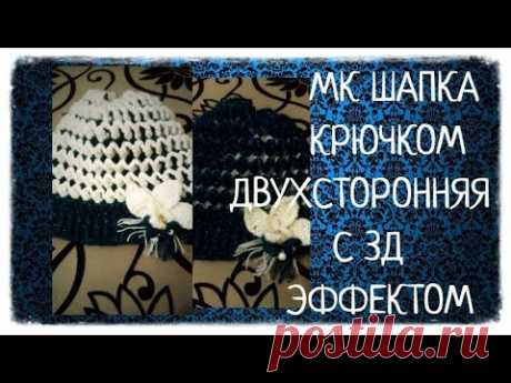 МК ШАПКА КРЮЧКОМ  ДВУХСТОРОННЯЯ С 3Д ЭФФЕКТОМ/double-sided crochet hat
