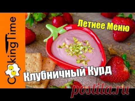 КЛУБНИЧНЫЙ КУРД 🍓 вкусный ягодный крем для десертов и на завтрак