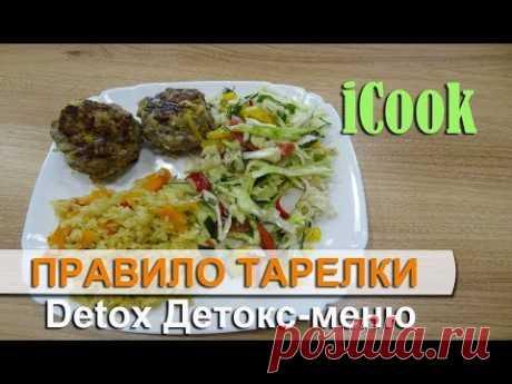 Правило тарелки. Body Detox Nutrilite. Полезное питание. Детокс рецепты iCook