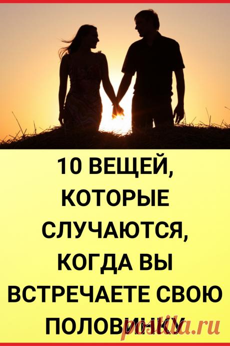 10 вещей, которые случаются, когда вы встречаете свою половинку