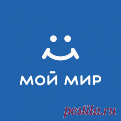 (10) Мой Мир@Mail.Ru