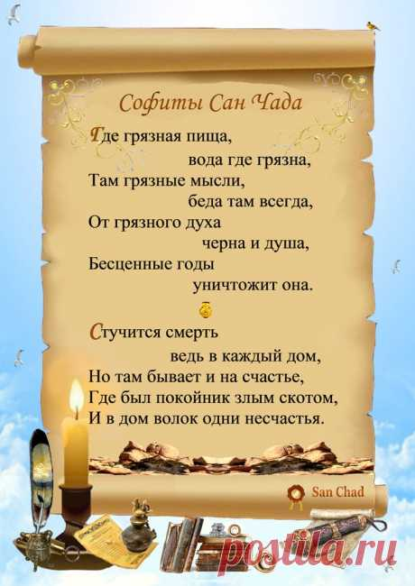 САН ЧАД * СОФИТЫ SAN CHAD * SOFITS стр. 15  D-r sciense Chernykh Alexander D. (alias San Chad). The author of 14 books, 1 opening, 13 inventions and more than 100 publications. Talk of the World and International Congresses. Author THEORY CONSTANTS and the hypothesis of climate change on Earth. Discovered new things of science: mathematical philosophy, and genosofiyu geliosofiyu. In 1996, the author has released volumes of 4 GB disk. Stored at the World Library of Alexandria (Egypt).