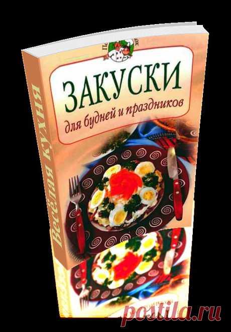 Закуски для будней и праздников. Сборник уникальных рецептов приготовления различных блюд. Книга сделана автором доски в формате 3D - эффект перелистывающих страниц. Читаем онлайн.