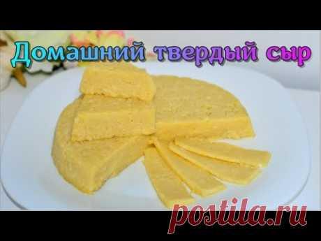Настоящий твёрдый СЫР/ Вкуснее чем в магазине!!! /Простой рецепт