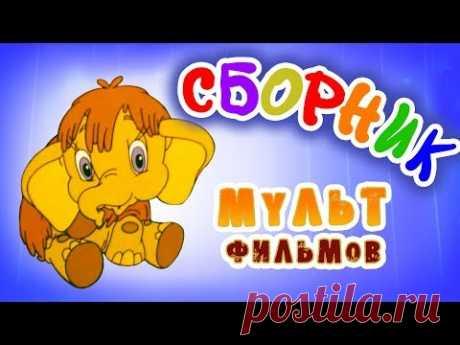 Мама для мамонтёнка в HD и другие советские мультфильмы 🌼🍄🌻   Золотая коллекция