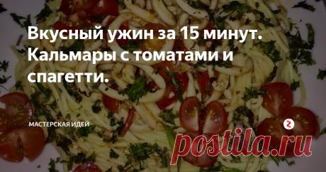 Вкусный ужин за 15 минут. Кальмары с томатами и спагетти. Всем добрый день! Вы любите морепродукты? Тогда этот рецепт точно для Вас! Готовится буквально за 10-15 минут, вкус потрясающий. А ещё -Кальмары - очень богаты белком, так что есть не только одно удовольствие, так еще и с огромной пользой для организма! Ингредиенты: 1) Филе кальмаров-1 кг
