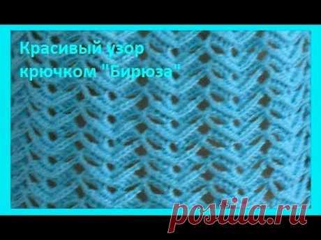 "Красивый узор ""Бирюза"" крючком,crochet beautiful pattern (узор №174)"
