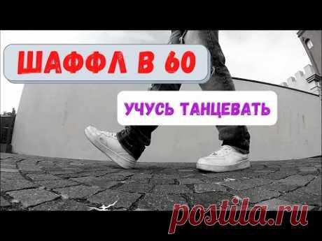Учусь танцевать шаффл. Мои танцы в 60 ➤Мой творческий канал: https://www.youtube.com/c/pranarsa➤Мой Тик Ток https://www.tiktok.com/@pranarsa?lang=ru  ➤ ВКонтакте: https://vk.com/pranarsao Как нач...