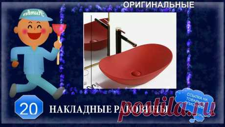 Подборка оригинальных раковин для ванной комнаты с Алиэкспресс - 25 штук Я сделала подборку самых (на мой взгляд) оригинальных, стильных, креативных и современных накладных раковин для туалета и ванны.Раковины разные - белые, черн...