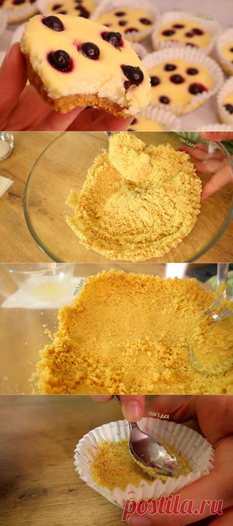 Быстрее и проще, чем обычный чизкейк – лимонные мини-чизкейки со смородиной Этот рецепт хорош тем, что по нему чизкейки получаются всегда, никогда не остаются сырыми! А еще мне очень нравится, что готовятся они быстрее и проще. Очень удобно, что не нужно... Read more » Читай дальше на сайте. Жми подробнее ➡