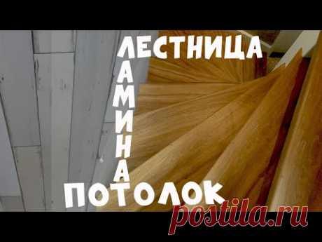 Как положить ламинат на потолок и лестницу