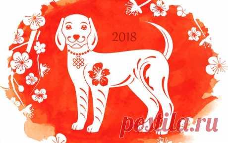 Что принесет на хвосте Желтая Собака: гороскоп на 2018 год для каждого знака зодиака  Символом 2018 года будет Желтая Собака. Она покровительница Козерогов, Водолеев и Скорпионов. Звезды для них сложатся наилучшим образом. Овны построят семейное счастье, а Ракам и Девам нужно быть ост…