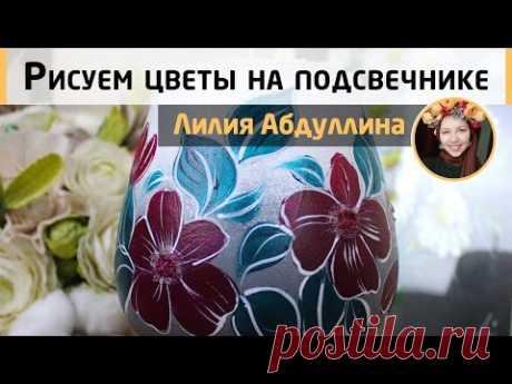 Роспись подсвечника акриловыми красками. Как легко нарисовать цветы? Мастер-класс Лилии Lilsionok