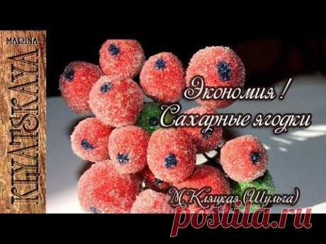 Экономия! сахарные ягодки / Марина Кляцкая