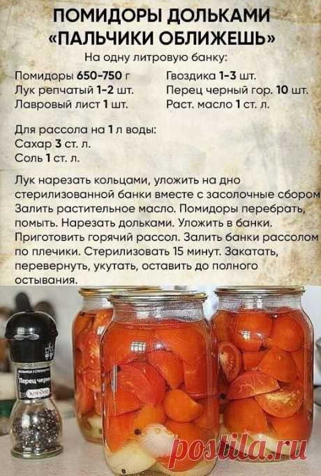 """Салат на зиму «Помидоры, как свежие» Откроешь такую баночку зимой, добавишь лук и майонез — вот и готов салат из свежих помидоров. Ингредиенты на 1 л. воды: 1ст.л.соли 3 ст.л. песка помидоры Способ приготовления Помидоры вымыть и дать воде стечь. Нарезать помидоры средними кусочками. Салат на зиму """"Помидоры, как свежие"""" Уложить в стерилизованные банки. Залить рассолом. Поставить стерилизовать 15 минут. Закатать."""