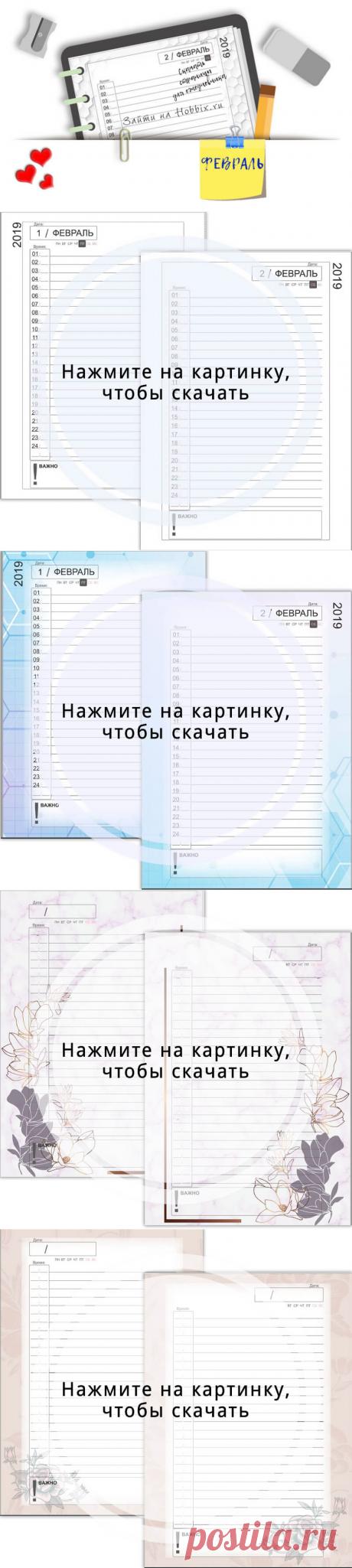 Страницы для ежедневника февраль 2019 года