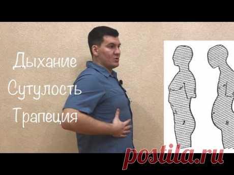 La encorvadura, la respiración, el dolor de cabeza, el dolor en el hombro, el entumecimiento de los dedos