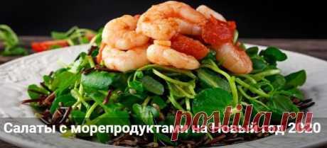 Салаты с морепродуктами на Новый год 2020: самые вкусные рецепты