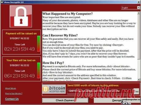 """Атаке вирусом «WannaCry» уже ы """"Лаборатории Касперского"""" проанализировали информацию о заражениях программой-"""