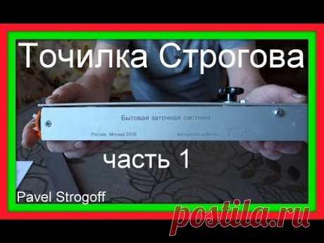 Самодельная Точилка Строгова  для ножей, ножниц и тп. фильм 1-й. Super sharpener for knives