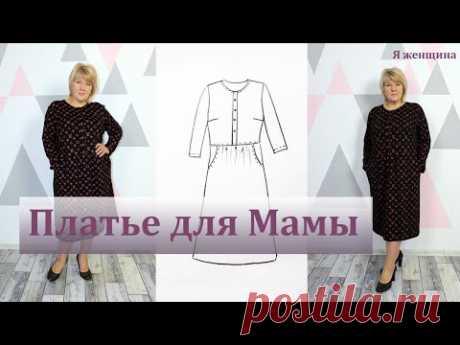 Платье с рукавом без выкройки на любой размер. Построение платья свободного кроя сразу на ткани