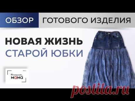 Старой джинсовой юбке или джинсам можно подарить вторую жизнь, для этого нужно лишь немного ткани и фантазия. В этом обзоре мы покажем вам современную юбку с...