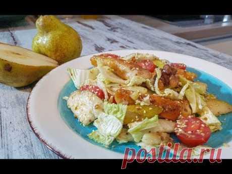Салат из Пекинской Капусты с Курицей и Грушей.