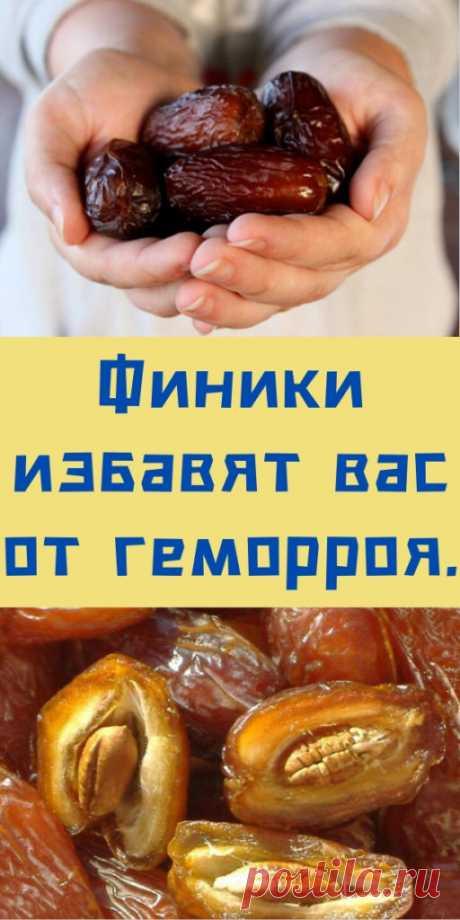 Финики избавят вас от геморроя. - likemi.ru
