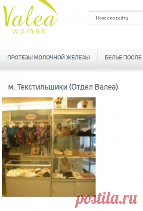 м. Текстильщики (Отдел Валеа)