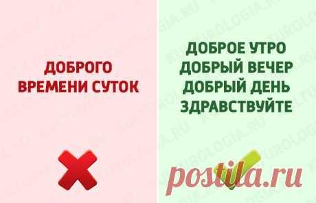 13 frases, que no son prohibidas, pero estropean mucho el ruso