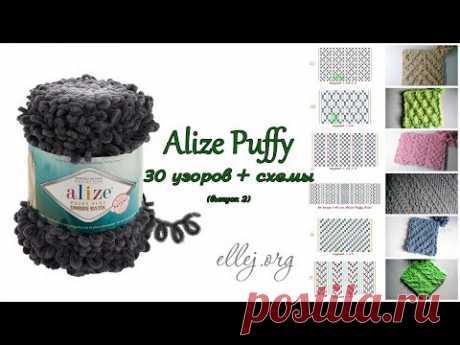 ⭐ 30 узоров для Ализе Пуффи, схемы (выпуск 2) • Ellej - YouTube