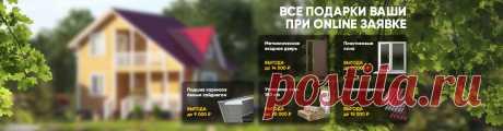 Дачные дома под ключ - строительство в Нижнем Новгороде   проекты, цены