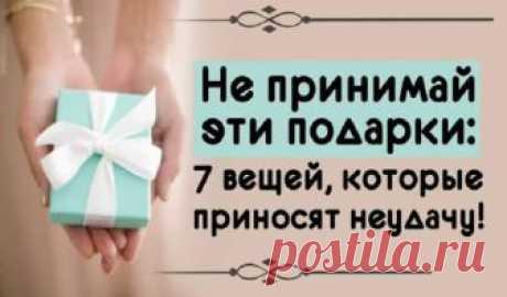 Не принимай эти подарки: 7 вещей, которые приносят неудачу ! Великая предсказательница Ванга когда-то сказала: «Одним подаркам радуйся, других берегись». В самом деле, согласно народным приметам, существуют подарки