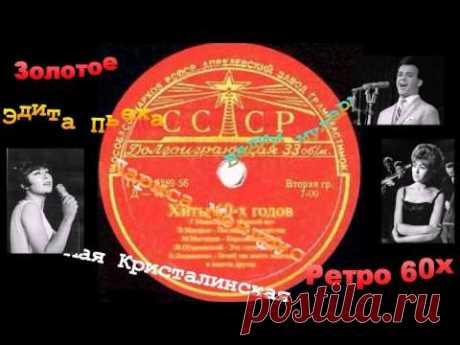 Звёзды советской эстрады  шестидесятых годов