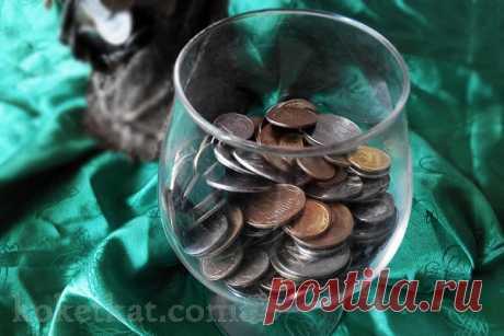 Как откупиться от бедности…