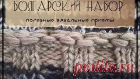 El juego búlgaro de los nudos. Útil vyazalnye las recepciones