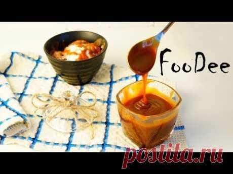 Все секреты рецепта соленой карамели ☆ Рецепт КАРАМЕЛЬНОГО СОУСА дома. Salted caramel sauce recipe - YouTube