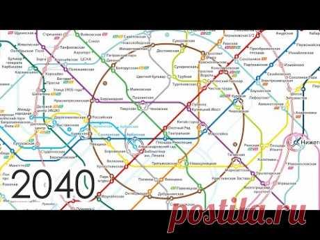 Развитие Московского Метро до 2040 года | Evolution of the Moscow Metro