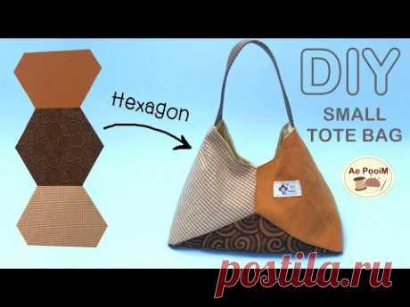Как сделать небольшую сумку из шестиугольников