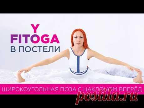 FITOYOGA В ПОСТЕЛИ | Широкоугольная поза с наклоном вперед | Фитнес и йога дома для начинающих