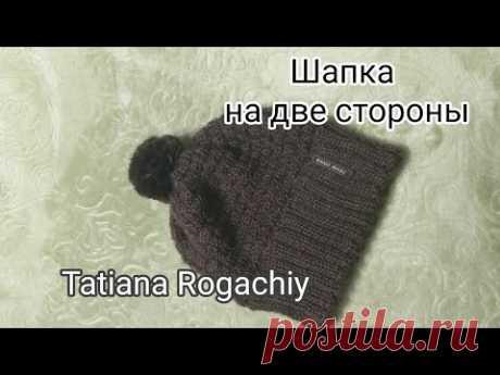 Простая шапка на две стороны. Вязание спицами по кругу. - YouTube