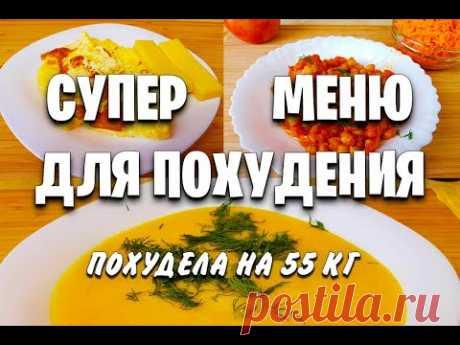 СУПЕР МЕНЮ Для ПОХУДЕНИЯ! Сразу 4 ВАРИАНТА! как похудеть мария мироневич