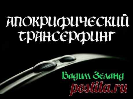 Вадим Зеланд - Апокрифический трансерфинг. Шаг из строя, выход из матрицы