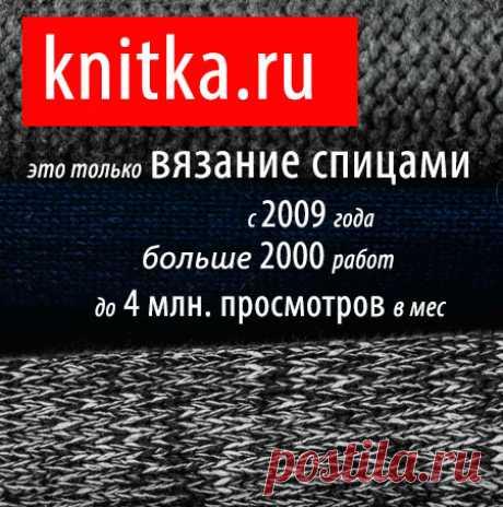 Вязаные салфетки со схемами вязания спицами на knitka.ru - вязание спицами бесплатно. Вязаные салфетки спицами со схемами  Вязаные салфетки принято считать отличным стартом вязании спицами. Безусловно это так. Но, в то же время, некоторые