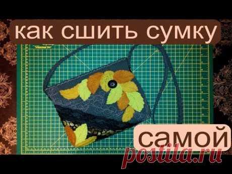 сумка своими руками в подарок уроки шитья мастер класс (кто любит шить) - YouTube