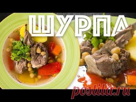 Вкусная Шурпа. Узбекский суп из баранины. Аутентичный вкус - идите к Сталику.